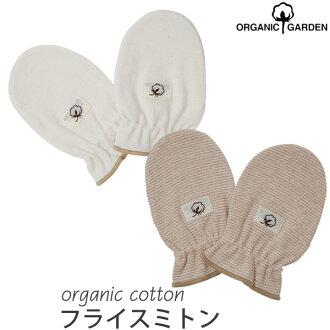 ORGANIC GARDEN有機棉布銑刀連指手套(有機/棉布/童裝/嬰兒裝/連指手套/手套/她藻類自然/禮物/贈品/分娩祝賀/函售/樂天)
