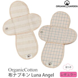 ORGANIC GARDEN オーガニックコットン 布ナプキン Luna Angel | オーガニック コットン 生理用品 ナプキン 誕生日 プレゼント ナチュラル 生地) [M便 1/2]