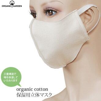 Three-dimensional mask generation (organic / cotton / hygiene medical  supplies / mask / ハーモネイチャー / present / present / mail order /