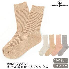 ORGANIC GARDEN オーガニックコットン キッズ 綿100%リブソックス[靴下](オーガニック コットン 子供服 タイツ スパッツ 靴下 くつした 子ども 誕生日 プレゼント ナチュラル 服 生地 カジュアル コーデ)