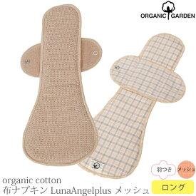 ORGANIC GARDEN オーガニックコットン 布ナプキン Luna Angel Plus ロング メッシュ(オーガニック コットン 生理用品 ナプキン 誕生日 プレゼント ナチュラル 生地)