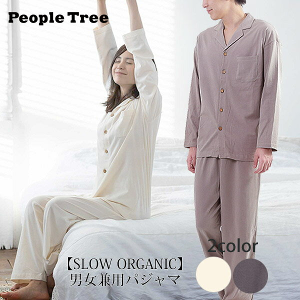 PeopleTree オーガニックコットン 【SLOW ORGANIC】男女兼用パジャマ