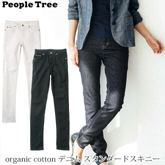 PeopleTree Lee organic cotton denim standard Kinney | Organic cotton cotton underwear skinny pants slim denim underwear stretch black and white Lady's bottoms adult beauty leg きれいめ fair trade people tree