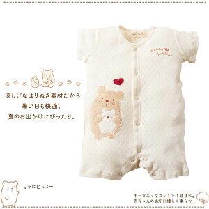 オーガニックコットン【ママだっこ】エリゼのカバーオール(半袖)ナチュラル70