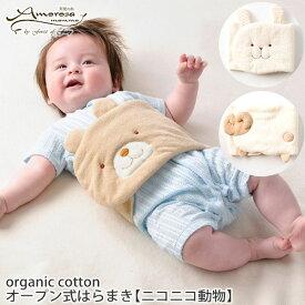アモローサマンマ Amorosa mamma オーガニックコットン ベビー&キッズ にこにこ動物 はらまき (オープン式)  新生児 服 出産祝い ベビー服 ベビーウェア 男の子 女の子 ギフトセット 赤ちゃん プレゼント 敏感肌 無地 綿100%