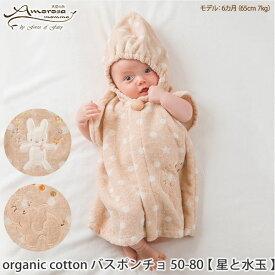 アモローサマンマ Amorosa mamma オーガニックコットン ベビー 星と水玉のバスポンチョ | 新生児 服 出産祝い ベビー服 ベビーウェア ケープ男の子 女の子 ギフトセット 赤ちゃん プレゼント 敏感肌 無地 日本製 綿100%