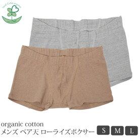 Leaf Cube Organic オーガニックコットン メンズ ベア天ローライズボクサー | オーガニック コットン インナー 下着 ナイトウエア ボクサーパンツ 誕生日 プレゼント ナチュラル 生地 敏感肌 メンズ 男性
