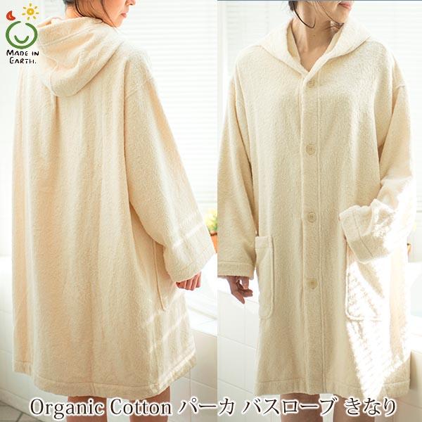 メイドインアース オーガニックコットン パーカバスローブ きなり フリー | オーガニック コットン 日本製 綿100% 綿 洗える ギフト 贈り物 誕生日 パイル フード付き 出産祝