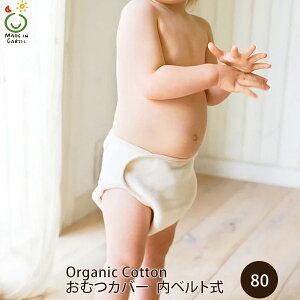 メイドインアース オーガニックコットン おむつカバー 内ベルト式 きなり 80 | オーガニック コットン ベビー グッズ 赤ちゃん 綿 おむつ 乳幼児 70cm 80cm カバー スムース ふんわり 肌触り 優