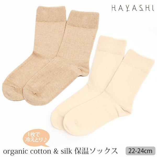 HAYASHI オーガニックコットン&シルク 保温ソックス