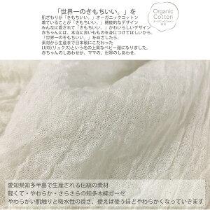 オーガニックコットンカットガーゼ(10枚入り)