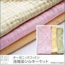 育児工房 オーガニックコットン 洛陽染シルキーケット(オーガニックコットン オーガニック ケット 綿毛布) ランキングお取り寄せ