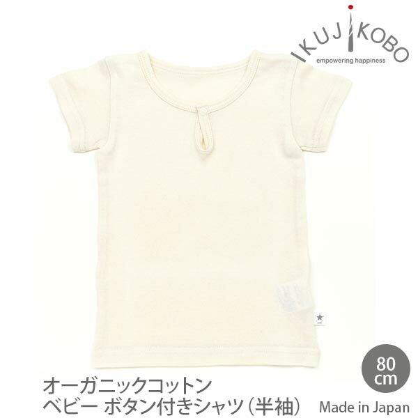 育児工房 オーガニックコットン ベビーボタン付きシャツ(半袖) きなり 80 | 可愛い 男の子 女の子 ギフトセット プレゼント 新生児 服 ベビー服 出産祝い オーガニック 赤ちゃん 綿100% 無地 ベビーウェア 日本製 誕生日
