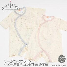 90cf6ad925299 楽天市場 育児工房(下着・パジャマ ベビー服・ファッション):ベビー ...