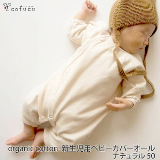 "cofucu""咳嗽""有机棉为新生儿套装 50 自然 (有机棉新生儿咳嗽婴儿有机出生庆祝长袖有机棉新生儿衣服咳嗽婴儿有机出生庆祝长袖衣服)"