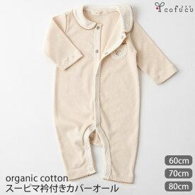 4138f799448b7 cofucu《コフク》 オーガニックコットン ベビー スーピマ衿付きカバーオール ナチュラル(オーガニック コットン 子供