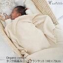 cofucu オーガニックコットン タック柄編みニットブランケット 140×70   オーガニック コットン ベビー 赤ちゃん ブ…