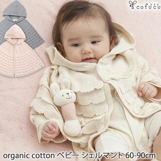 cofucu 有机棉婴儿谢尔曼 (敏感皮肤有机棉天然婴儿婴儿衣服宝贝男孩女孩婴儿穿婴儿用品服装新生婴儿必需品婴儿用品 100%棉婴儿衣服斗篷日本制造的衣服)