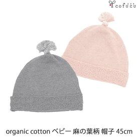 c9d6cc5376f4a 楽天市場 オーガニックコットン 帽子(キッズ・ベビー・マタニティ)の通販