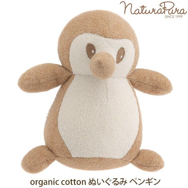 オーガニックコットン ぬいぐるみ ペンギン NATURAPURA(オーガニック コットン 出産祝い 誕生日 プレゼント 女の子 男の子 かわいい お返し 日本製 ベイビー 1歳 女 赤ちゃん)