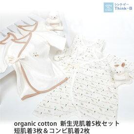 3ce735ad0d98e 楽天市場 オーガニックコットン ベビー服の通販