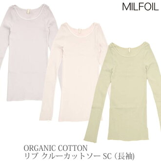 MILFOIL organic cotton rib crew neck cut-and-sew SC (long sleeves) | Organic cotton cut-and-sew rib knit crew neck Lady's long sleeves plain fabric Ron T long sleeves T-shirt inner Longus Reeve plain fabric T-shirt constant seller cotton mil foil