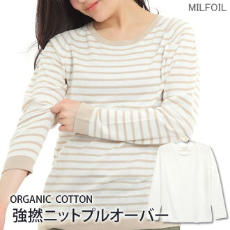 MILFOIL organic cotton strong twist knit pullover | It is clothes fashion of superior grade neatness for 60 generations for 50 generations for 40 generations in the fall and winter cloth for lady's tops sweater cut-and-sew for horizontal stripe plain lon