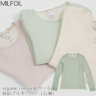 A mil foil organic cotton & wool dual-layered pullover (long sleeves) (mil foil natural plain long sleeves Lady's inner birthday present wool warm lining made in organic cotton Japan)