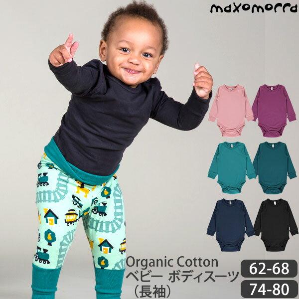 Maxomorra オーガニックコットン ベビー ボディスーツ(長袖) | オーガニック コットン ベビーボディ 敏感肌 長袖 ベビー服 下着 肌着 部屋着 男の子 女の子 赤ちゃん 新生児 シンプル ベーシック 出産祝い 無地 綿 ナチュラル