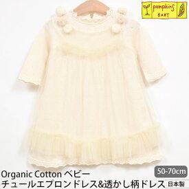 32cf0dc415af2 pompkinsBABY オーガニックコットン ベビー チュールエプロンドレス 透かし柄ドレス(長袖)