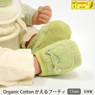 pompkinsBABY organic cotton frog booties   Child of the 0 years old organic cotton cotton baby gift baby gift present boy woman made in Organic natural baby toy Japan