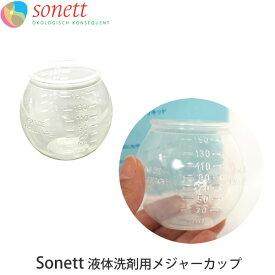 ソネット 洗剤 Sonett 液体洗剤用 メジャーカップ (洗濯洗剤 洗濯用品 日用品 生活雑貨 リキッド 洗濯物 せんたくもの 計り カップ)