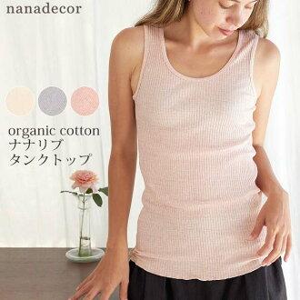 bd971df8f1842 harmonature Rakuten Ichiba Shop  nanadecor organic cotton Nana rib ...