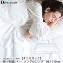 nanadecor 【ダニゼロック】オーガニックコットン 掛け布団カバー シングルロング 150×210 | オーガニック コットン …