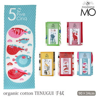 Madame MO organic cotton TENUGUI Tenugui (organic cotton)
