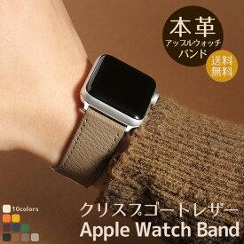 Apple Watch アップルウォッチ バンド クリスプゴートレザー 山羊革 ベルト 本革 apple watch series 7,6,SE,5,4,3,2,1 38mm 40mm 41mm 42mm 44mm 45mm レザー 革 腕時計バンド 付け替え メンズ レディース