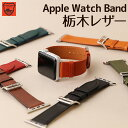 アップルウォッチ バンド 栃木レザー ベルト 本革 apple watch series 7,6,SE,5,4,3,2,1 38mm 40mm 41mm 42mm 44mm 45…