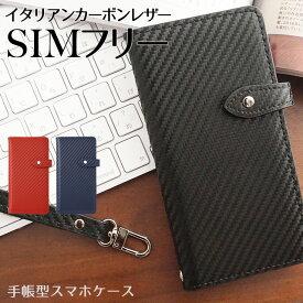 スマホケース 手帳型 全機種対応 ダイアリー イタリアンレザー カーボンレザー シムフリー ZE620KL ZS620KL ZS570KL ZenFone3 ASUS ZenFone5 ZD551KL ZenFone2 ZE500KL HUAWEI ASCEND G620S GR5 AQUOS ARROWS RM02 エイスース ゼンフォン SIMフリー 左利き 右利き