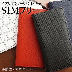 スマホケース 手帳型 全機種対応 ベルトなし カーボンレザー 本革 エナメル シムフリー ZE620KL ZS620KL ZS570KL ZenFone3 ASUS ZenFone5 ZD551KL ZenFone2 ZE500KL HUAWEI ASCEND G620S GR5 AQUOS ARROWS RM02 エイスース ゼンフォン SIMフリー 左利き 右利き
