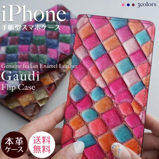 iPhoneX iPhone8 iPhone8Plus iPhone7ケース iPhoneケース 手帳型 ベルトなし Gaudi エナメル 本革 iPhone7Plus iPhone6s iPhone6sPlus iPhone6 iPhone6Plus iPhoneSE iPhone5 アイフォン8 アイフォン8プラス アイフォン7 7プラス 左利き 右利き