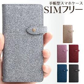 スマホケース 手帳型 グリッター ラメ 本革 ベルトあり スタンド機能 ZE620KL ZS620KL ZS570KL ZenFone3 ASUS ZenFone ZE500KL ZE551 HTC HUAWEI P9 G620S GR5 AQUOS ARROWS RM02 エイスース ゼンフォン ファーウェイ SIMフリー 左利き 右利き