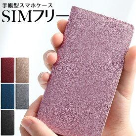 スマホケース 手帳型 グリッター ラメ 本革 ベルトなし フリップ ZE620KL ZS620KL ZS570KL ZenFone3 ASUS ZenFone ZE500KL ZE551 HTC HUAWEI P9 G620S GR5 AQUOS ARROWS RM02 エイスース ゼンフォン ファーウェイ SIMフリー 左利き 右利き