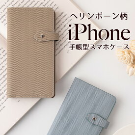 iPhone12 ケース Pro Max mini iPhone SE 2 iPhoneケース 手帳型 ヘリンボーン 本革 iPhone11 Pro Max iPhoneXR iPhoneXS XSMax X iPhone8 iPhone8Plus iPhone7 iPhone6s iPhone6 iPhoneSE iPhone5 iPhone 左利き 右利き