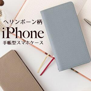 iPhone12 ケース Pro Max mini iPhone SE 2020 第2世代 iPhoneケース 手帳型 ヘリンボーン 本革 iPhone11 iPhoneXR iPhoneXS XSMax X iPhone8 iPhone8Plus iPhone7Plus iPhone6s iPhone6 iPhone6Plus iPhone5 アイフォン8 アイフォン8プラス