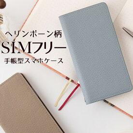 スマホケース 手帳型 ヘリンボーン 本革 ベルトなし フリップ ZE620KL ZS620KL ZS570KL ZenFone3 ASUS ZenFone ZE500KL ZE551 HTC HUAWEI P9 G620S GR5 AQUOS ARROWS RM02 エイスース ゼンフォン ファーウェイ SIMフリー 左利き 右利き