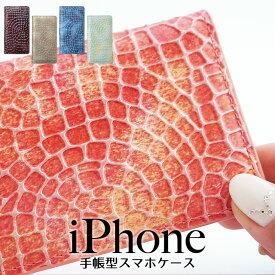 ☆ iPhone11 Pro Max iPhoneXR iPhoneXS XSMax X iPhone8 iPhone8Plus iPhone7ケース iPhoneケース 手帳型 ベルトなし マーブルクロコ 本革 エナメル iPhone7Plus iPhone6s iPhone6sPlus iPhone6 iPhone6Plus iPhoneSE iPhone5 アイフォン8 7プラス 左利き 右利き