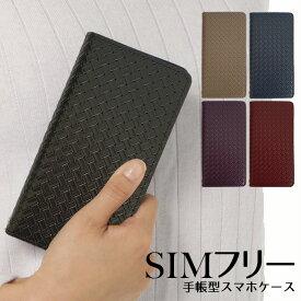 【ネコポス送料無料】スマホケース 手帳型 メッシュ 本革 ベルトなし フリップ ZE620KL ZS620KL ZS570KL ZenFone3 ASUS ZenFone ZE500KL ZE551 HTC HUAWEI エイスース ゼンフォン ファーウェイ SIMフリー 左利き 右利き