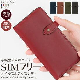 【ネコポス送料無料】 スマホケース 手帳型 オイルプルアップ 本革 ベルト付き ダイアリー ZE620KL ZS620KL ZS570KL ZenFone3 ASUS ZenFone ZE500KL ZE551 HTC HUAWEI P9 G620S GR5 AQUOS ARROWS RM02 エイスース ゼンフォン ファーウェイ SIMフリー 左利き 右利き