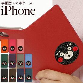 iPhoneケース 手帳型 くまモン 本革 ベルトなし iPhoneXR iPhoneXS XSMax X iPhone8 8Plus iPhone7Plus iPhone6s iPhone6sPlus iPhone6 iPhone6Plus iPhoneSE iPhone5 アイフォン8 アイフォン8プラス 7プラス 左利き 右利き