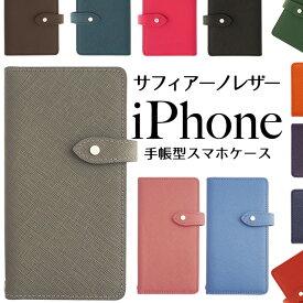 iPhone SE 2020 第2世代 iPhoneケース iPhone11 Pro Max iPhoneXR iPhoneXS XSMax X iPhone8 iPhone8Plus iPhone7ケース スマホケース 手帳型 新型 本革 iPhone6s iPhone6 iPhoneSE iPhone5s iPhone スマホカバー 左利き 右利き ベルト付き